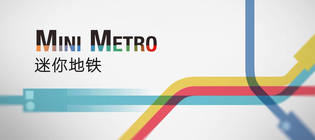 游戏评测:如果你是地铁设计师……