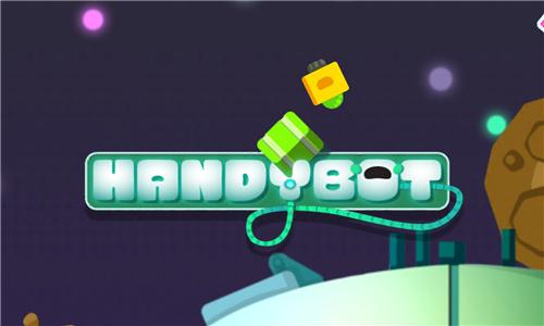 游戏动态:谁说简单的游戏不烧脑 HandyBot《长臂机器人》带你走迷宫