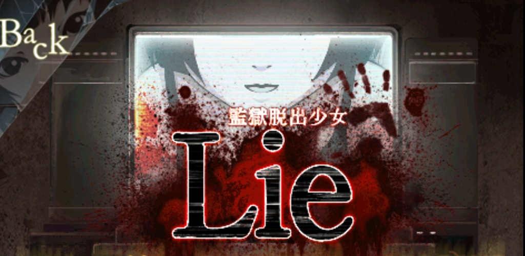 监狱脱出少女Lie