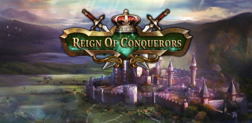 王国征服者