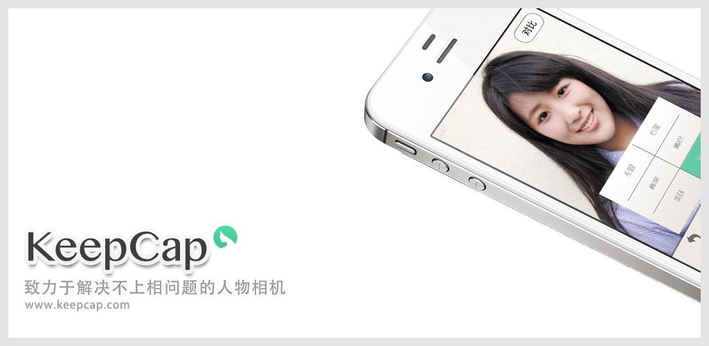 KeepCap人物相机