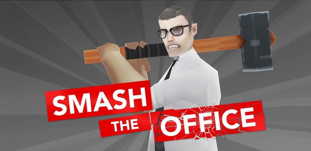 办公室炸翻天