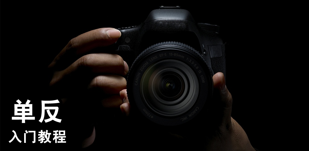 单反入门教程 - 30分钟教你玩转单反相机
