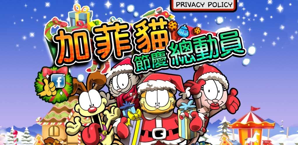 加菲猫节庆总动员