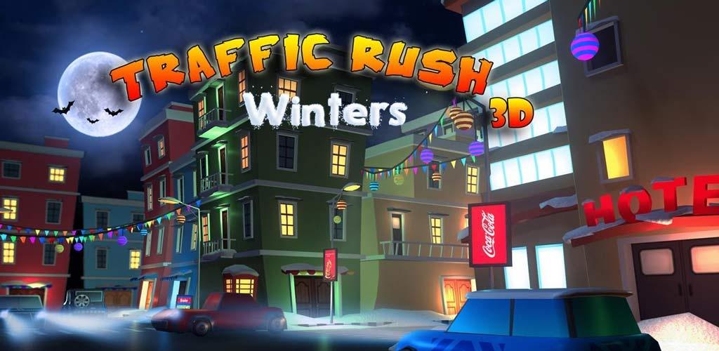 冬季交通管制