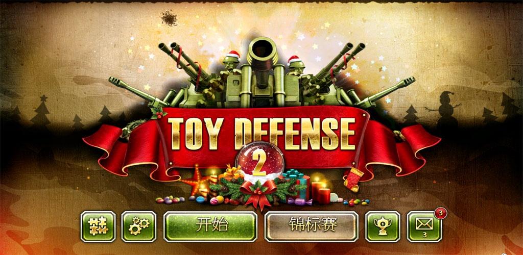 玩具塔防2 圣诞版
