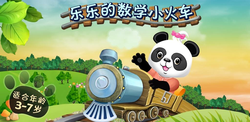 乐乐的数学小火车-妙趣儿童数学,数数和加减法各种小游戏