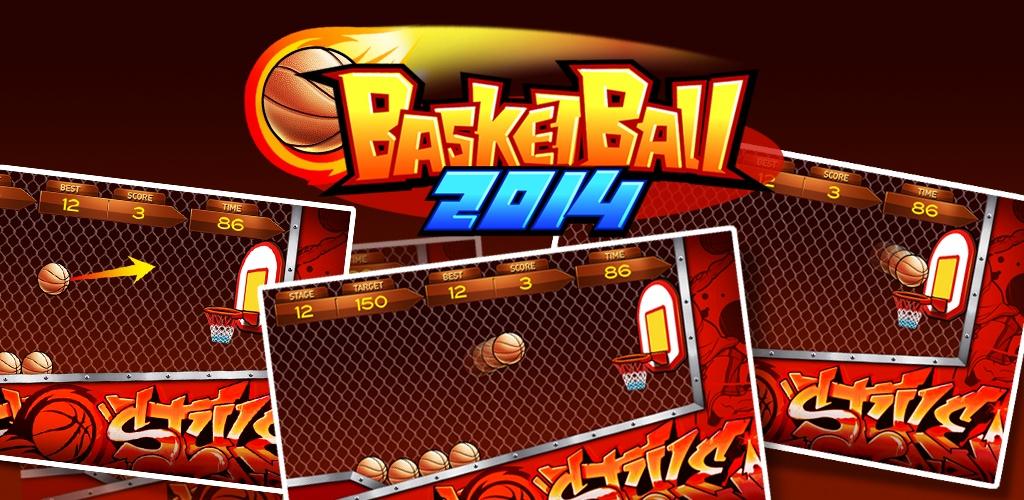 大篮球2014