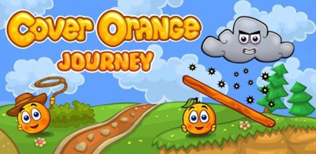 保护橘子2:伟大旅程