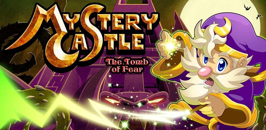 神秘城堡5