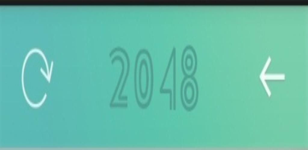 2048 增萌版
