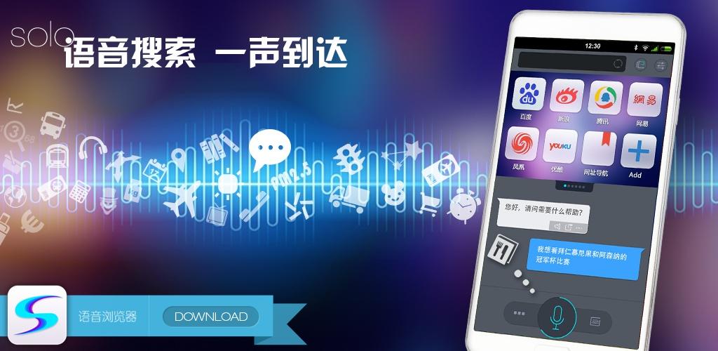 Solo語音瀏覽器