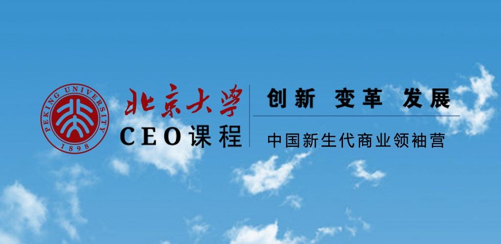 北京大学总裁班