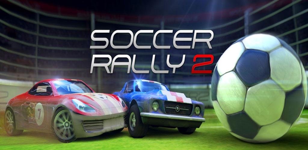 足球拉力赛2