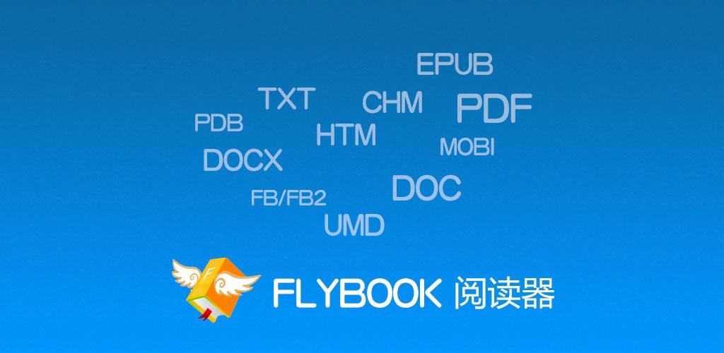 FlyBook浏览器