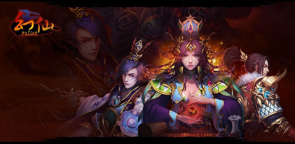 幻仙(仙魔之战)
