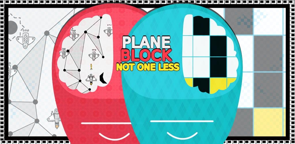 飞机白块一个都不能少