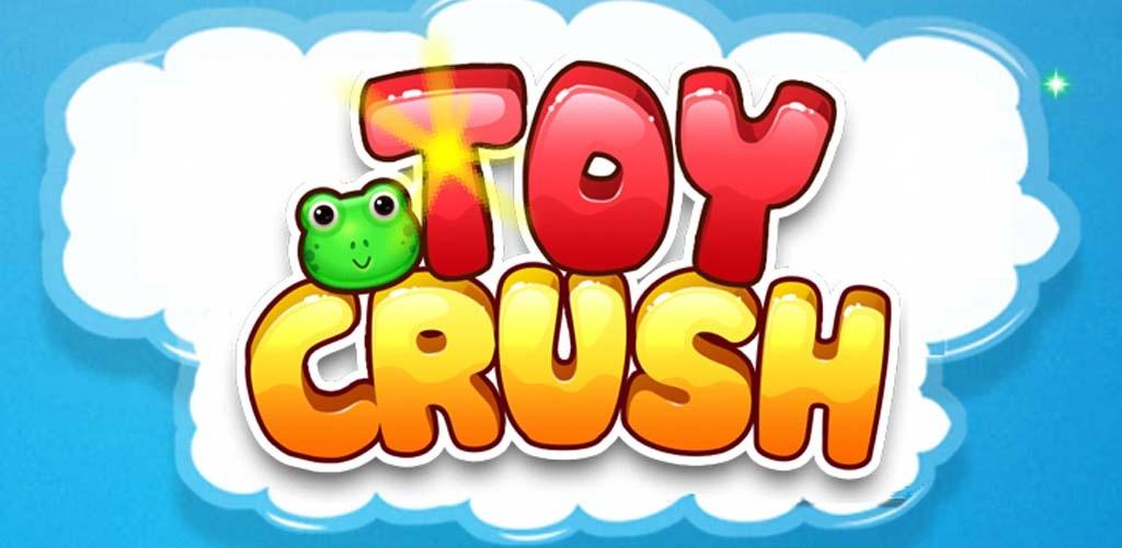 疯狂的玩具