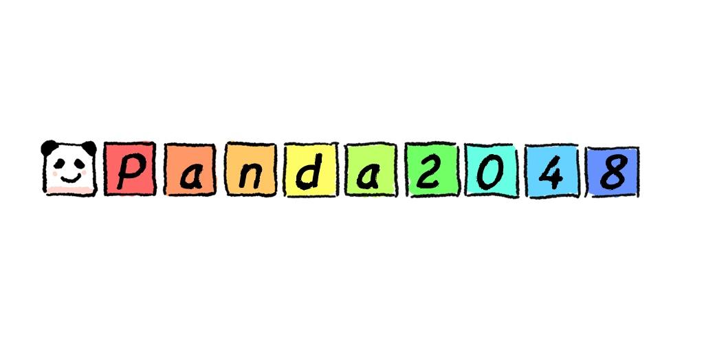 熊猫2048