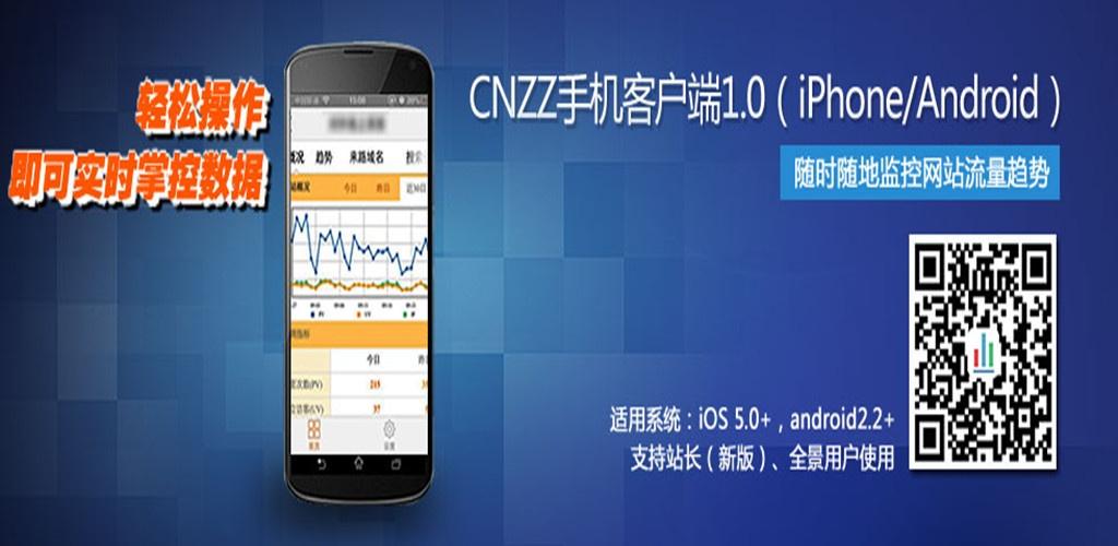CNZZ手機客戶端