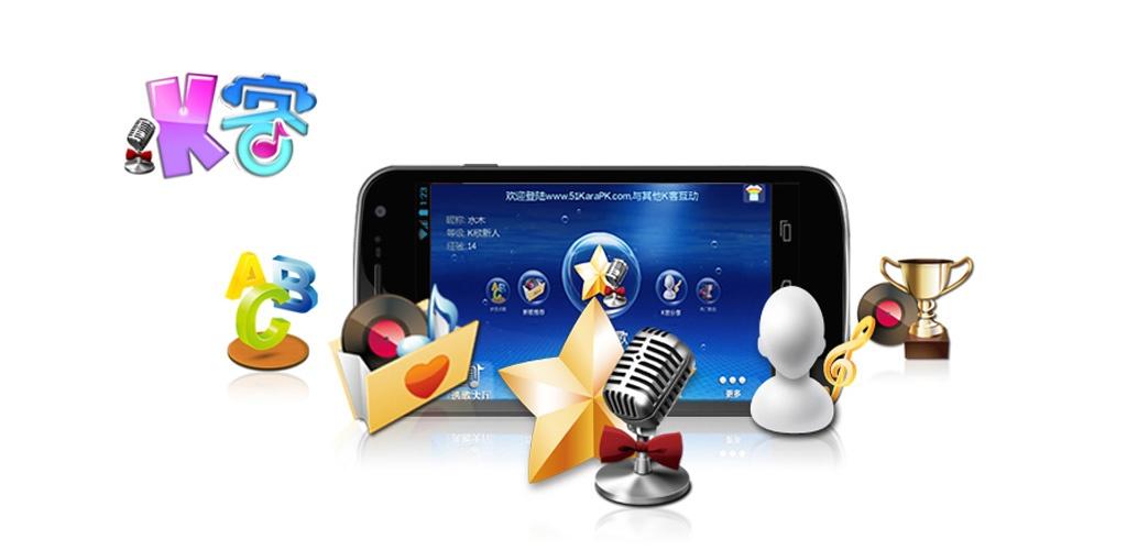 手机K歌利器-K客
