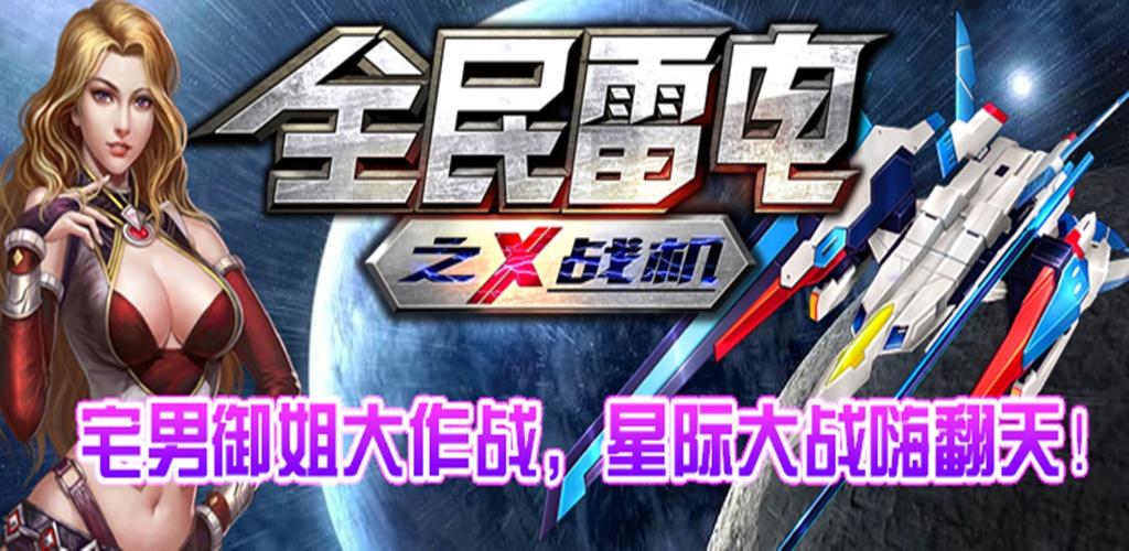 全民雷电之X战机