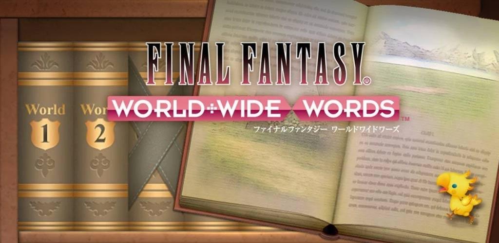 最终幻想:世界之文