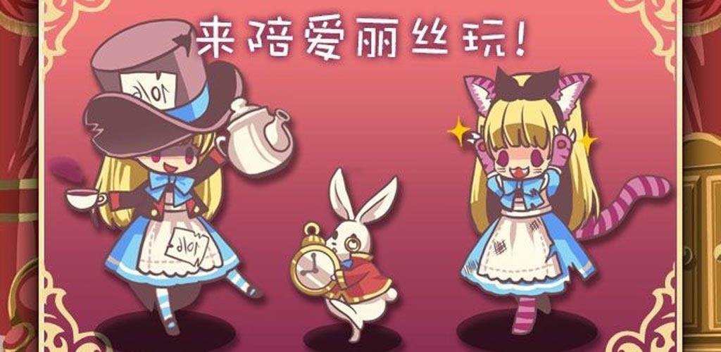 爱丽丝疯狂进化