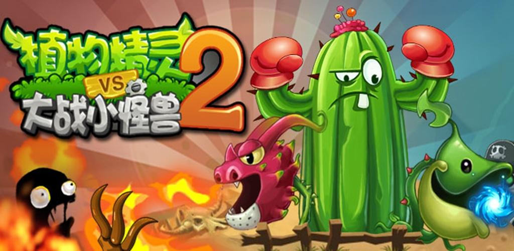 植物精灵大战小怪兽2