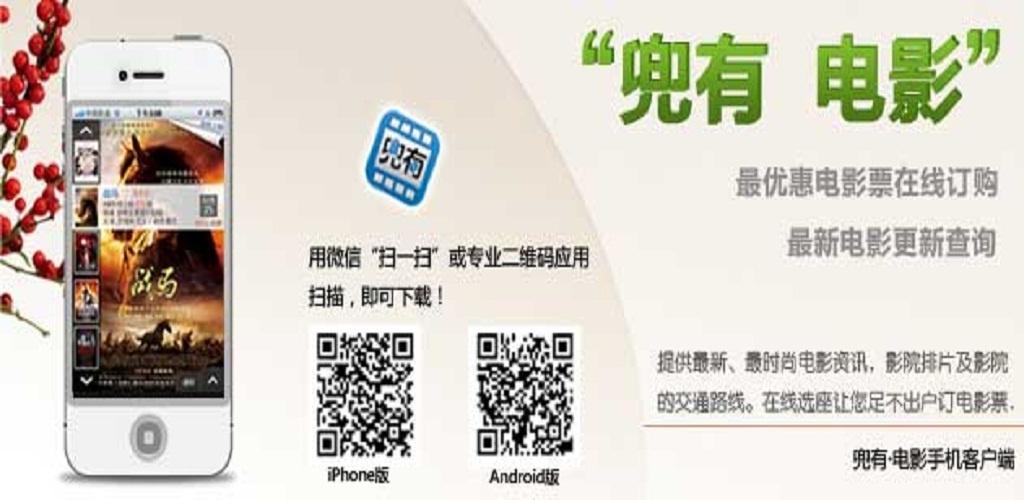 中影票务通-中国领先的电影票分发平台