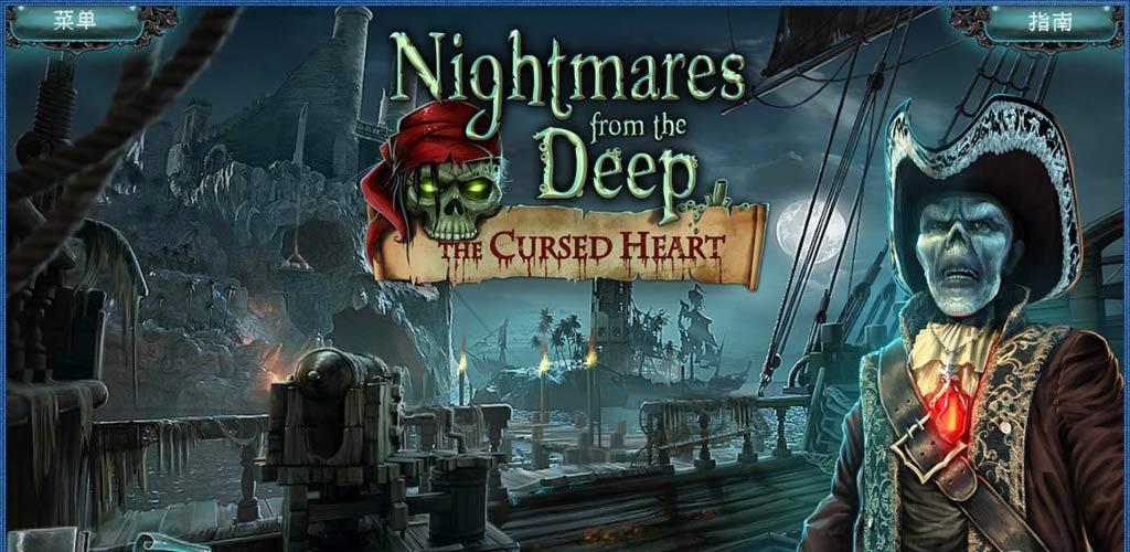 深海噩梦:被诅咒的心 完整版