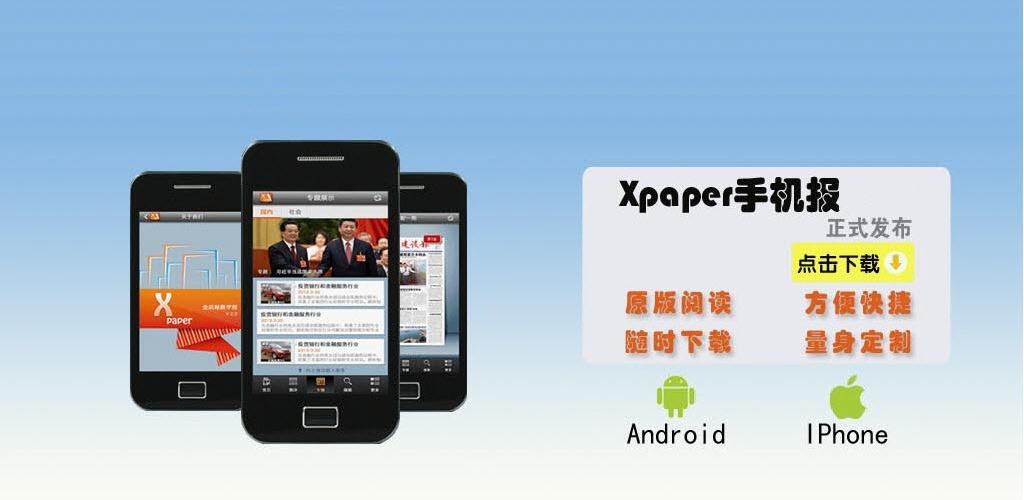xpaper全媒體手機報