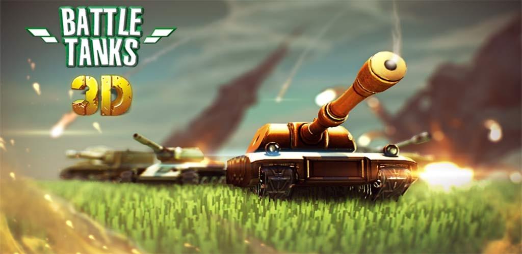 3D坦克大战:哈米吉多顿 Battle Tanks 3D: