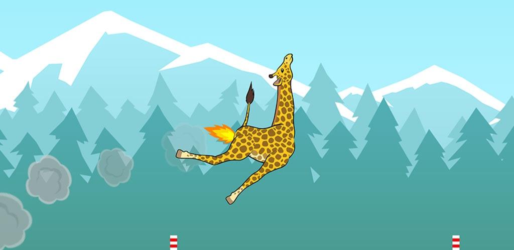 模拟长颈鹿
