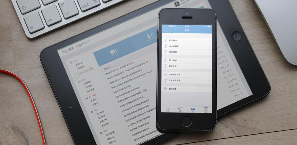 新媒体管家-微信公众平台手机版