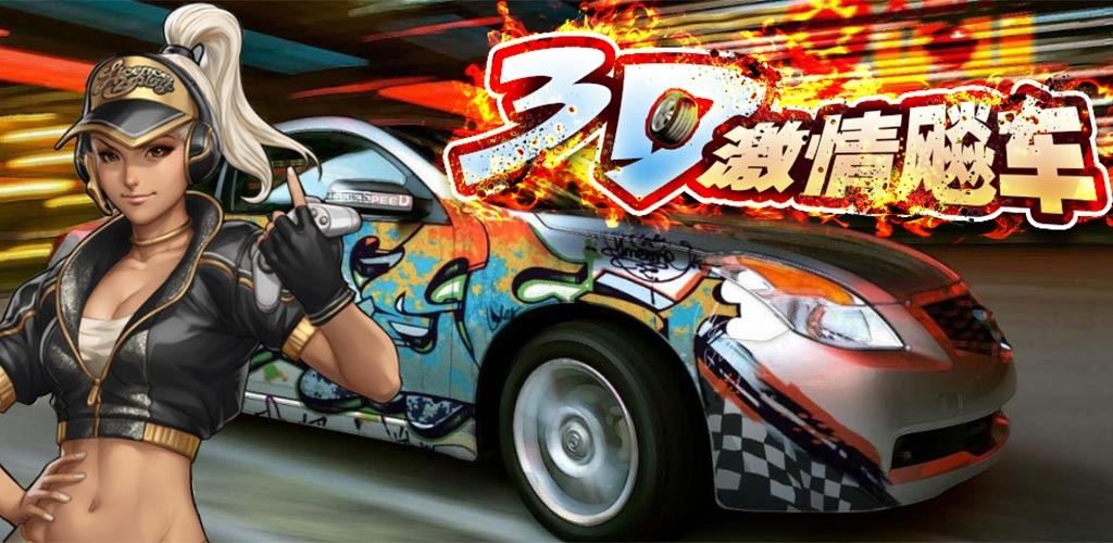 3D**飙车
