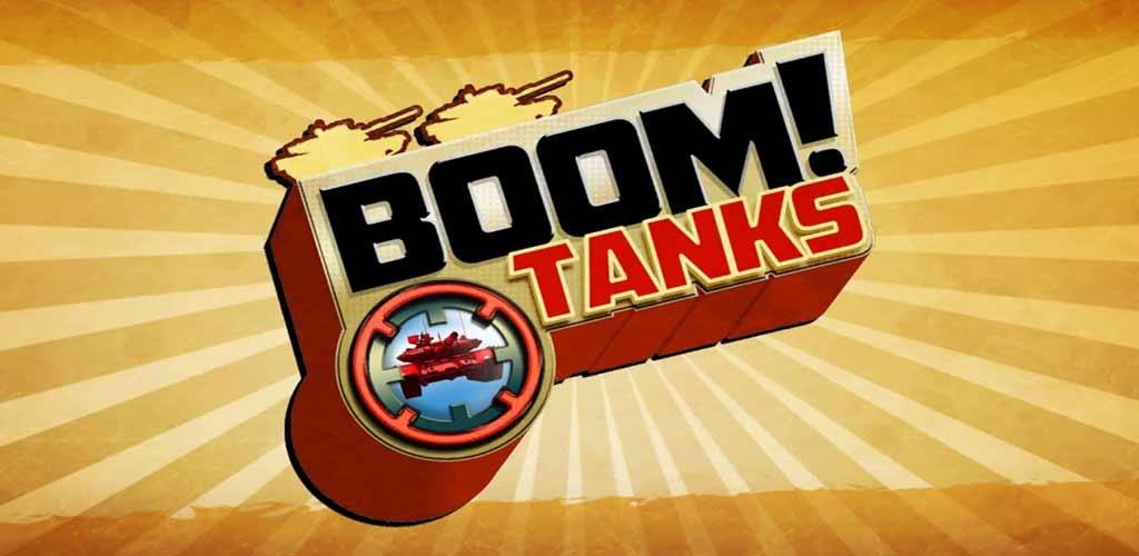 砰!坦克大战