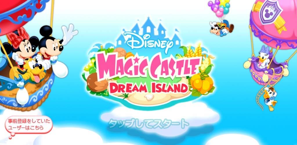 迪士尼:魔法城堡・梦之岛