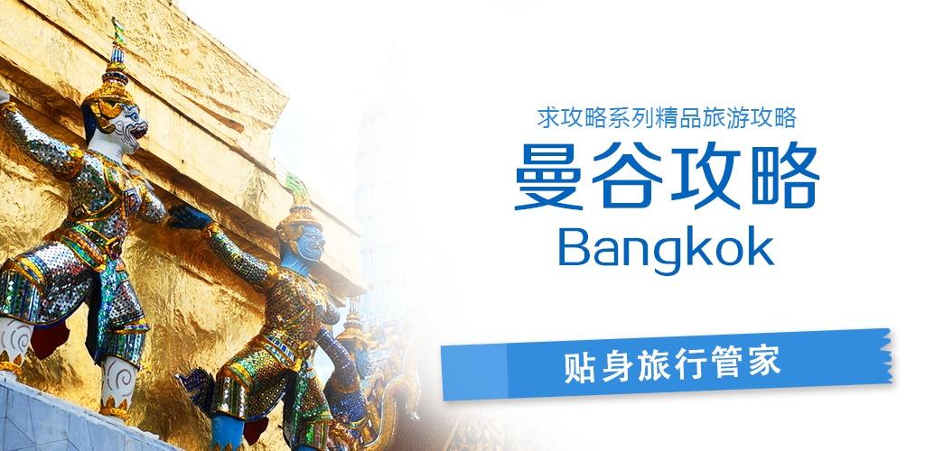 曼谷旅游攻略