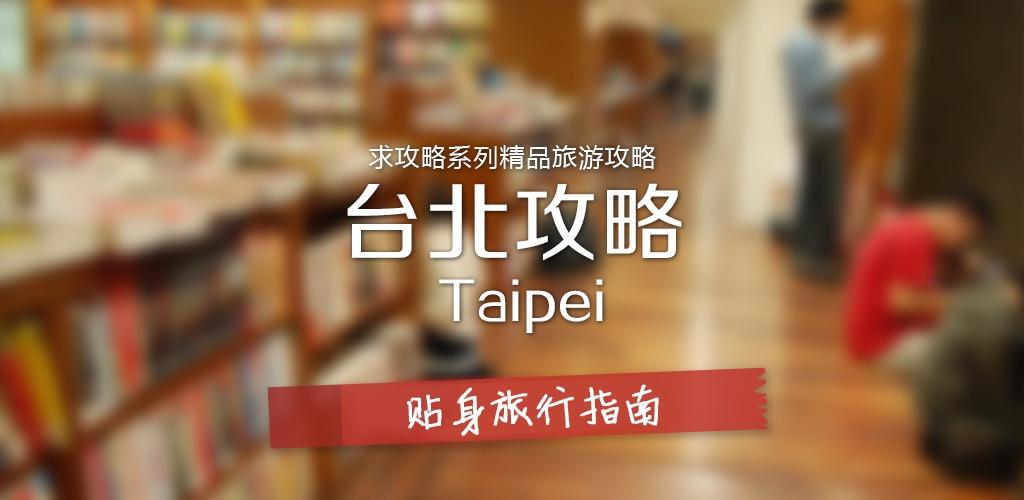 台北旅游攻略