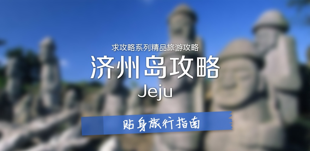 济州岛旅游攻略