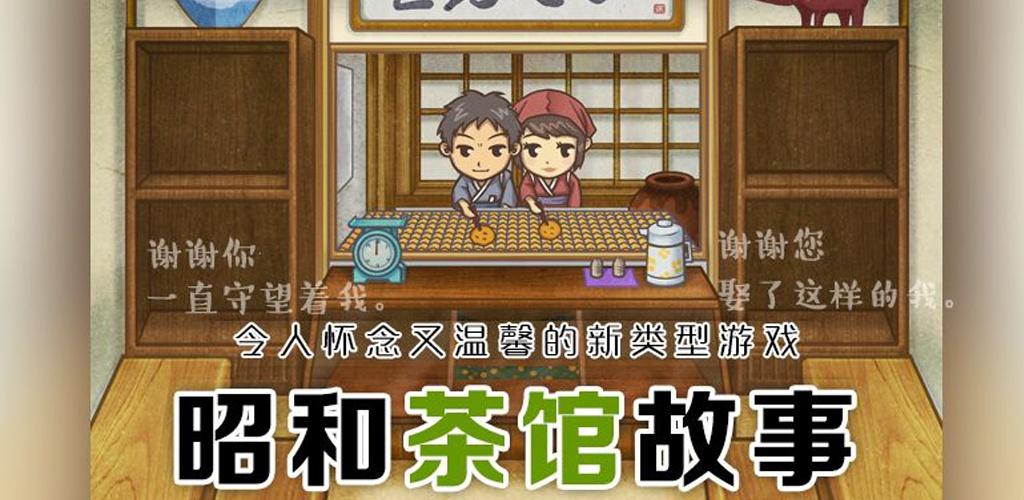 昭和茶馆故事