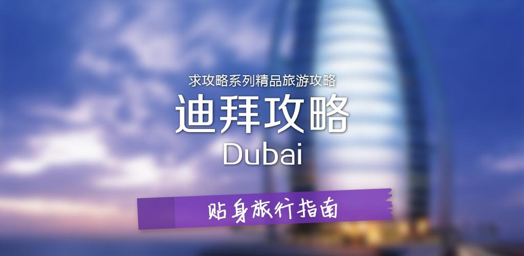 迪拜旅游攻略