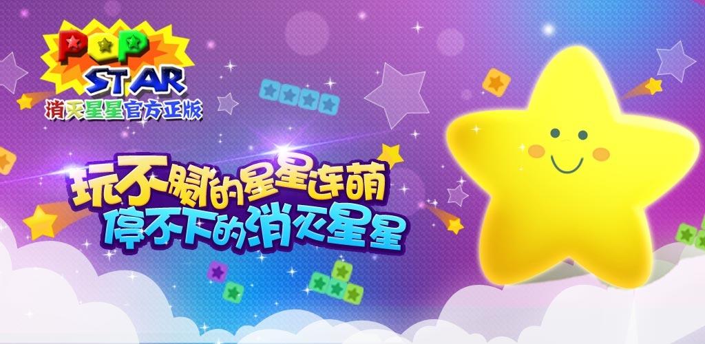 PopStar!消滅星星中文版