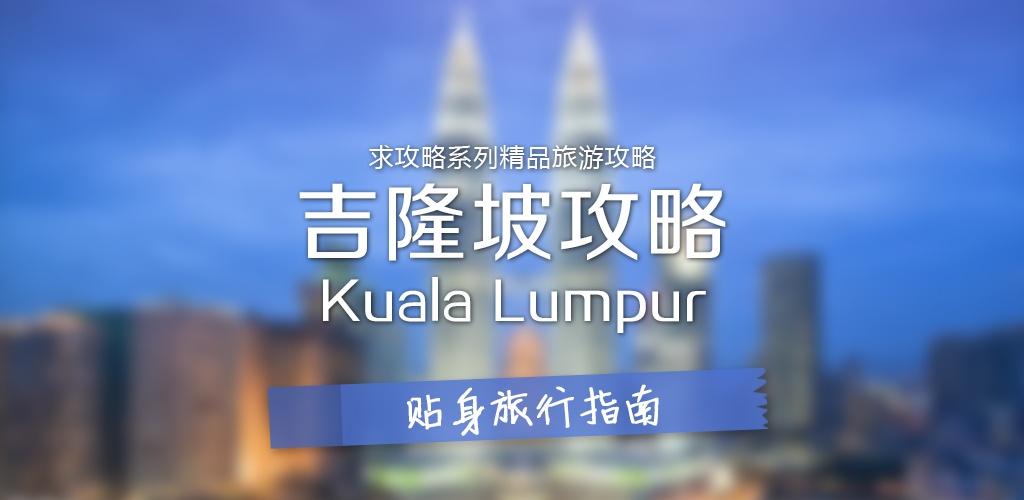 吉隆坡旅游攻略