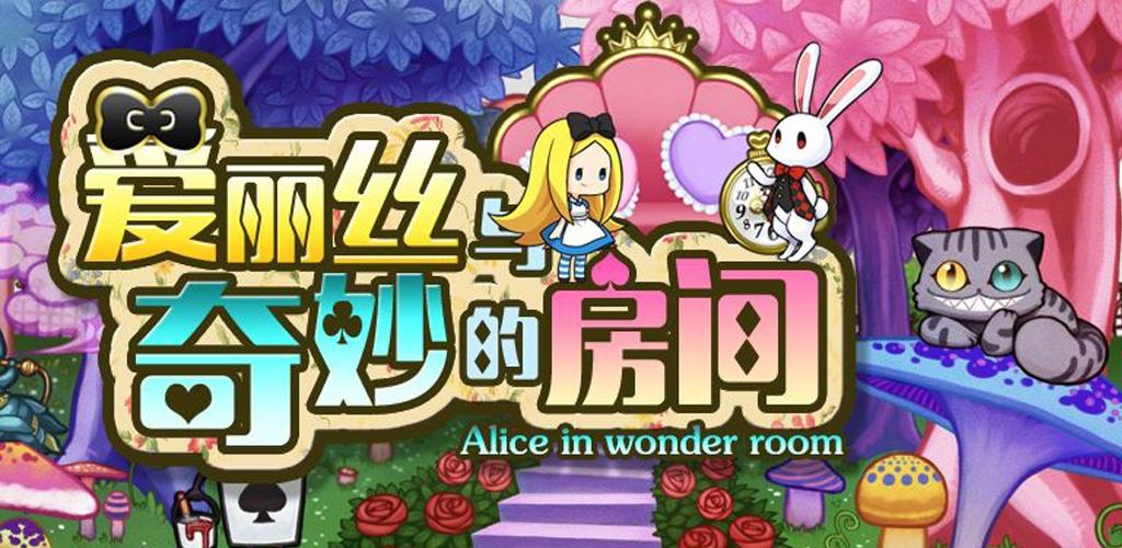 爱丽丝与奇妙的房间