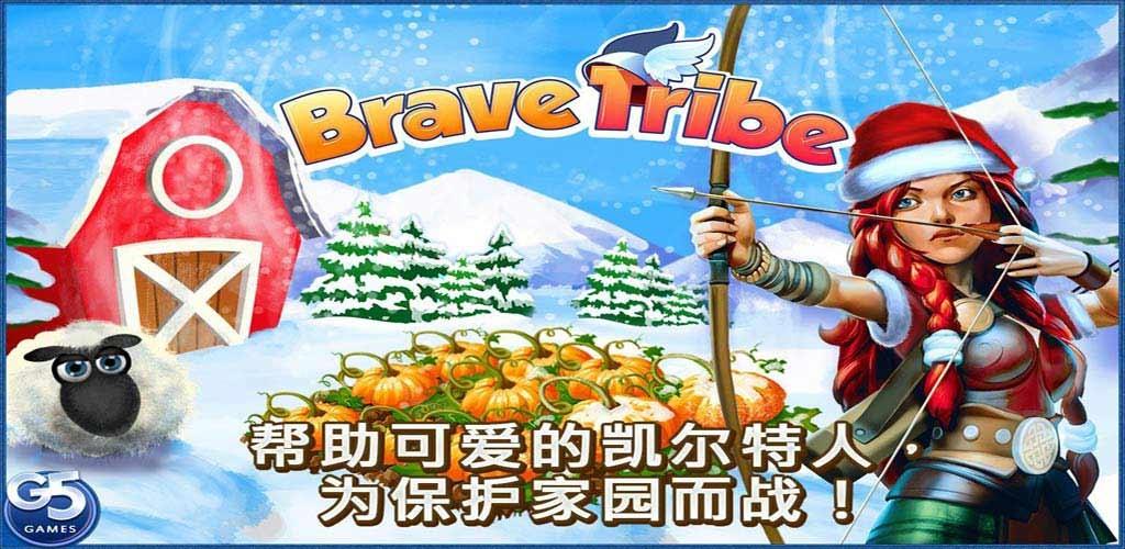 勇敢的部落