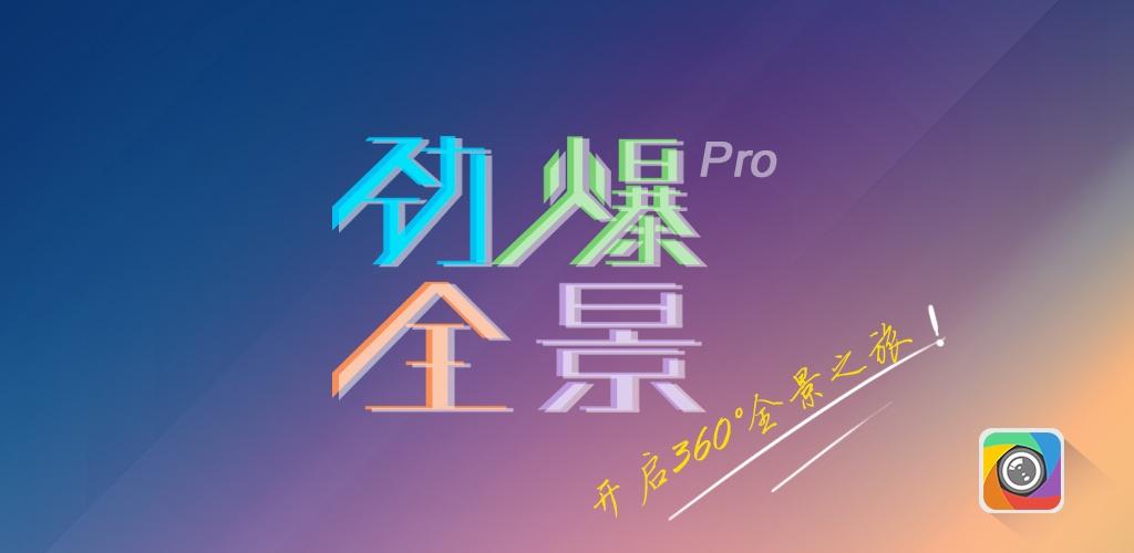 劲爆全景Pro