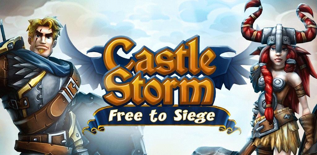 城堡风暴:自由攻城