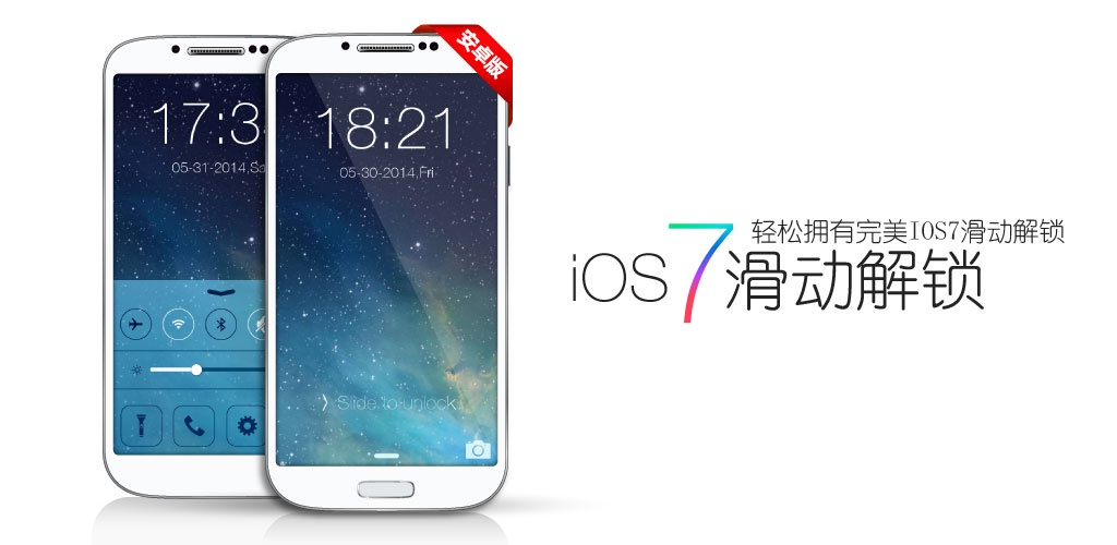 IOS7滑动解锁